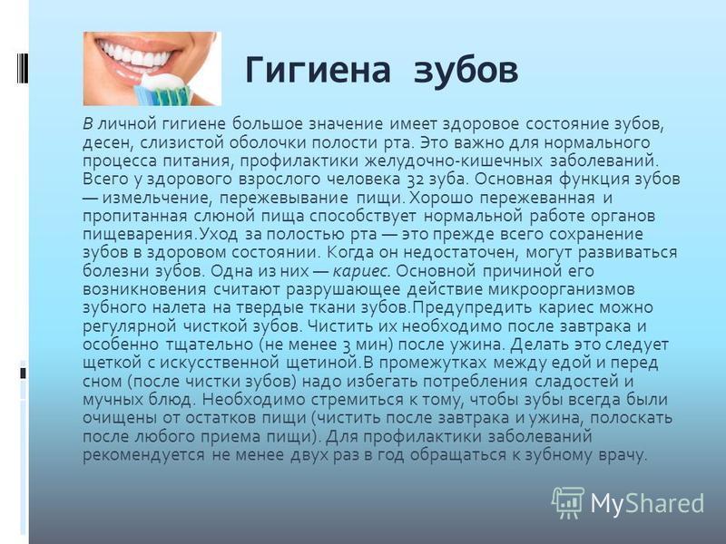 Гигиена зубов В личной гигиене большое значение имеет здоровое состояние зубов, десен, слизистой оболочки полости рта. Это важно для нормального процесса питания, профилактики желудочно-кишечных заболеваний. Всего у здорового взрослого человека 32 зу