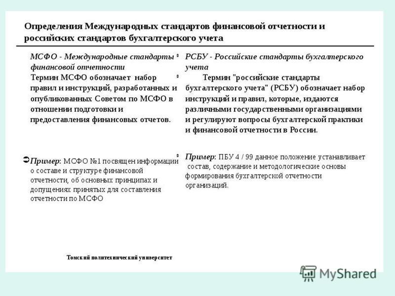 и правилам отчетности порядок российским шпаргалка международным по консолидированной формирования