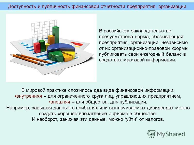 Доступность и публичность финансовой отчетности предприятия, организации В российском законодательстве предусмотрена норма, обязывающая предприятия, организации, независимо от их организационно-правовой формы публиковать свой ежегодный баланс в средс
