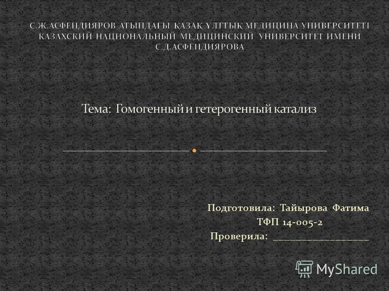 Подготовила: Тайырова Фатима ТФП 14-005-2 Проверила: _________________