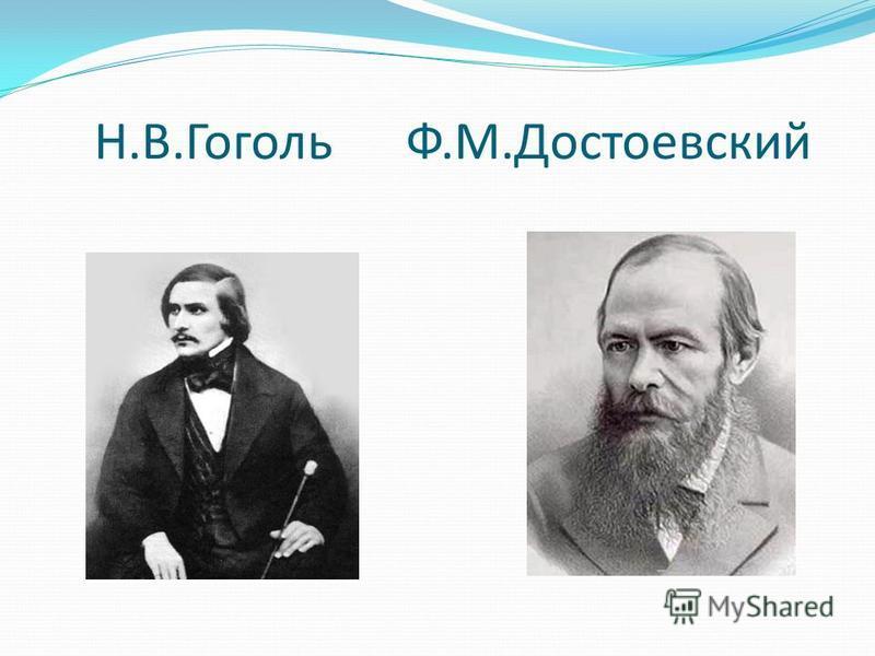 Н.В.Гоголь Ф.М.Достоевский