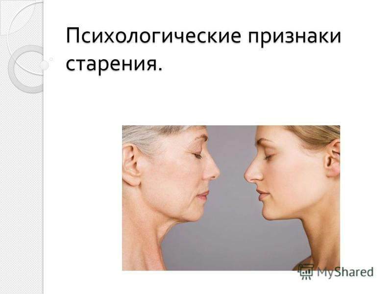 Психологические признаки старения.