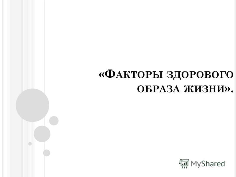 «Ф АКТОРЫ ЗДОРОВОГО ОБРАЗА ЖИЗНИ ».