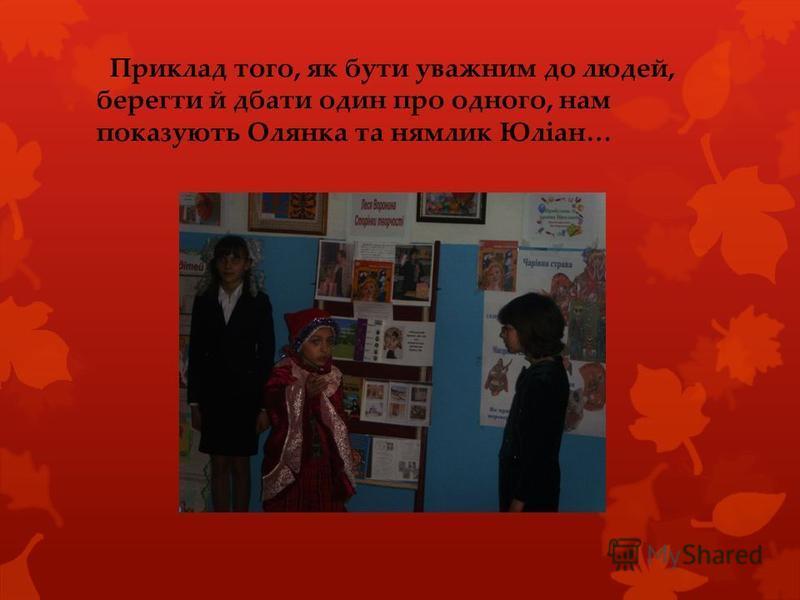 Приклад того, як бути уважним до людей, берегти й дбати один про одного, нам показують Олянка та нямлик Юліан…