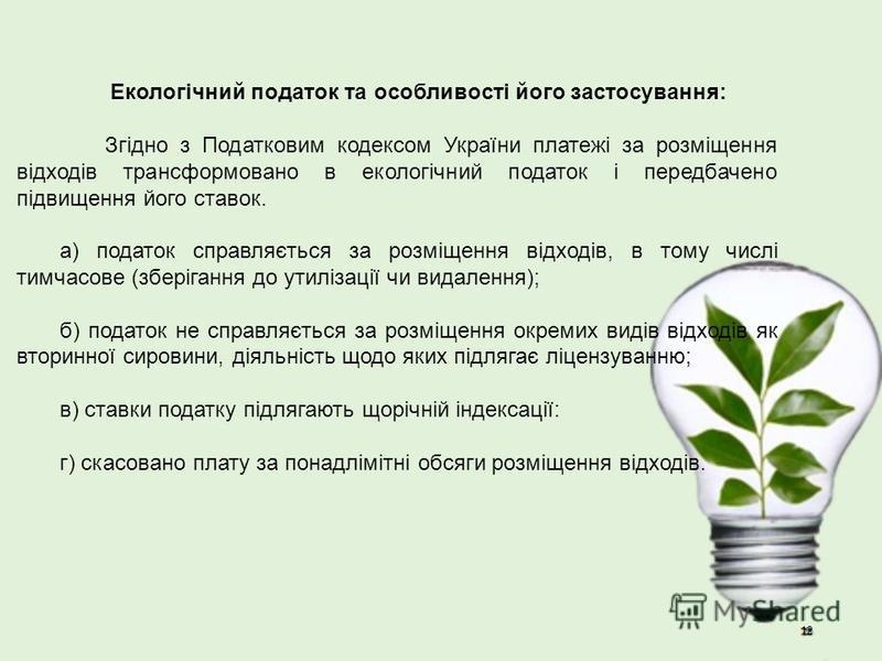 12 Екологічний податок та особливості його застосування: Згідно з Податковим кодексом України платежі за розміщення відходів трансформовано в екологічний податок і передбачено підвищення його ставок. а) податок справляється за розміщення відходів, в
