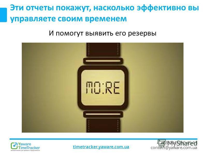 timetracker.yaware.com.ua +38(044) 360-45-13 contact@yaware.com.ua Эти отчеты покажут, насколько эффективно вы управляете своим временем И помогут выявить его резервы