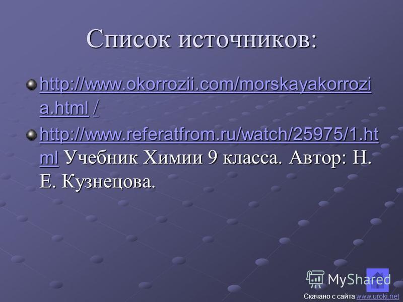Список источников: http://www.okorrozii.com/morskayakorrozi a.html / http://www.okorrozii.com/morskayakorrozi a.htmlhttp://www.okorrozii.com/morskayakorrozi a.html / / http://www.referatfrom.ru/watch/25975/1. ht ml http://www.referatfrom.ru/watch/259