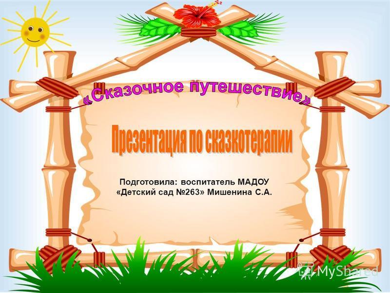 Подготовила: воспитатель МАДОУ «Детский сад 263» Мишенина С.А.