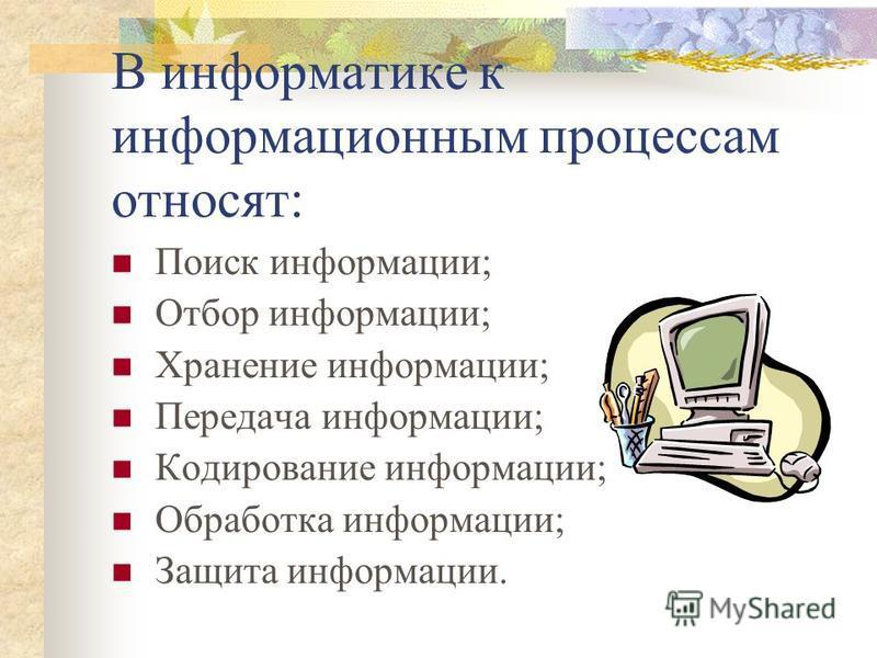 Информационные процессы - это действия (последовательность операций), совершаемые над информацией