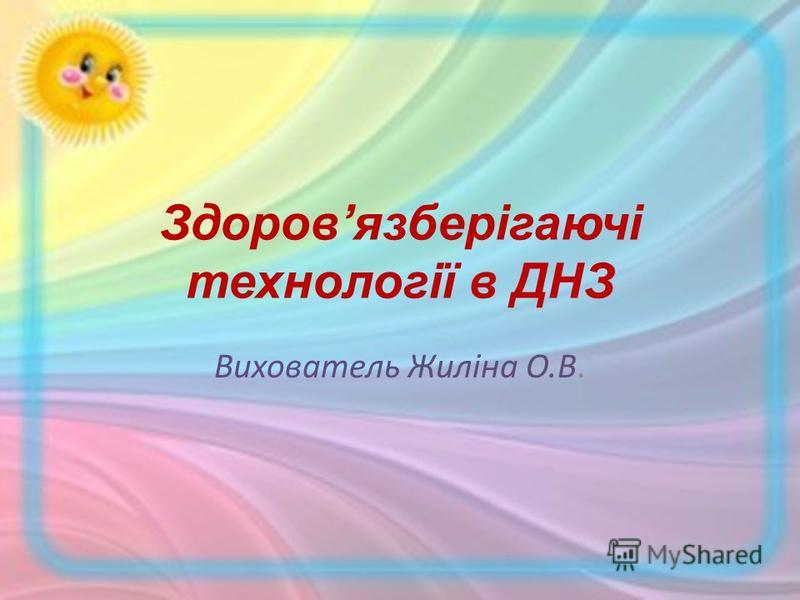Здоровязберігаючі технології в ДНЗ Вихователь Жиліна О.В.