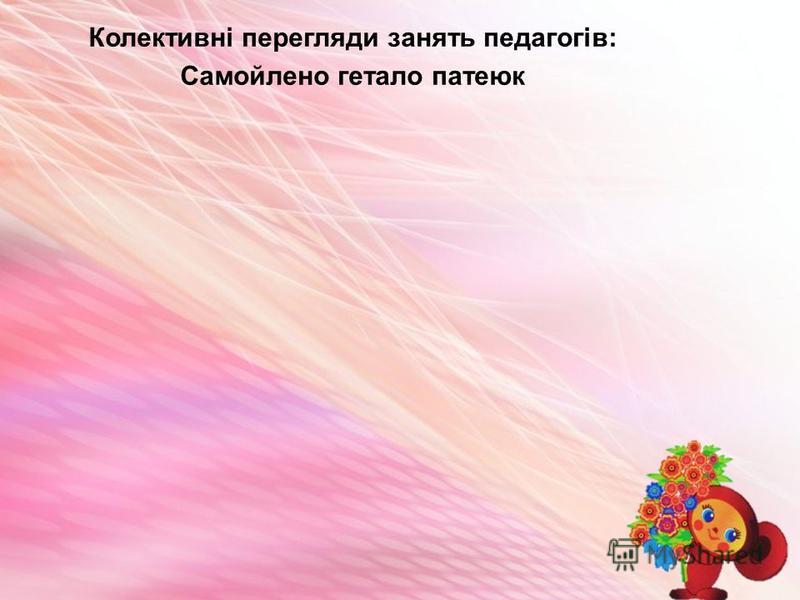 Колективні перегляди занять педагогів: Самойлено гетало патеюк