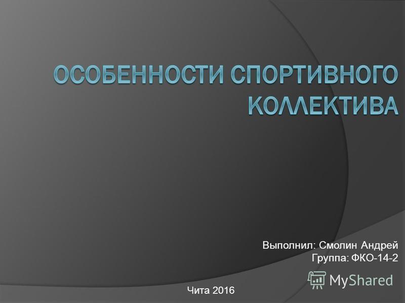Выполнил: Смолин Андрей Группа: ФКО-14-2 Чита 2016