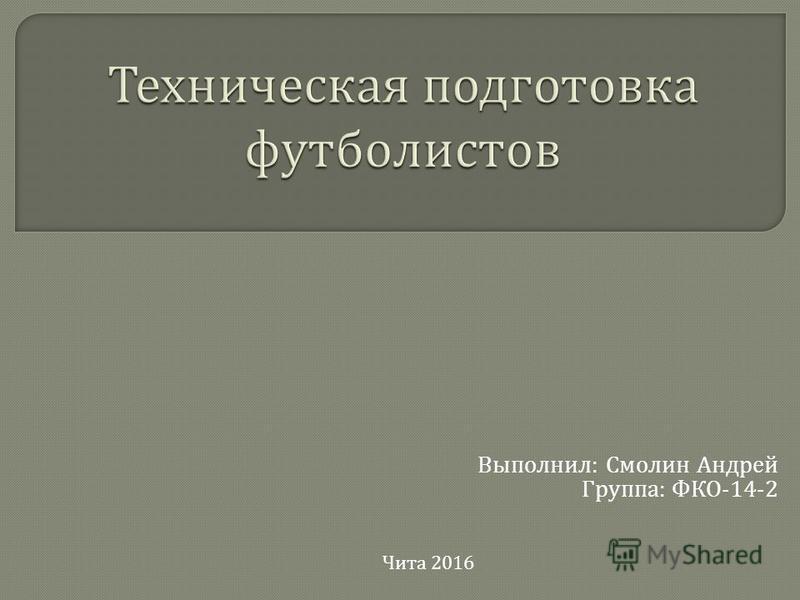 Выполнил : Смолин Андрей Группа : ФКО -14-2 Чита 2016
