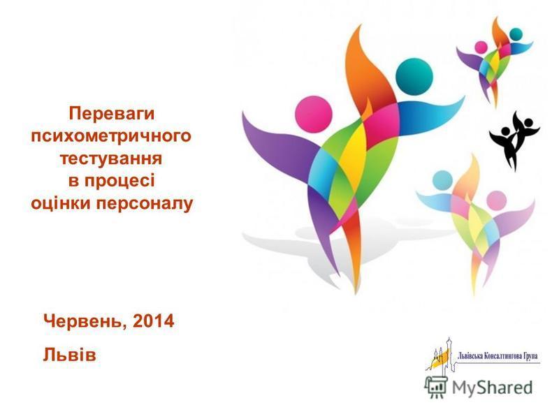 Переваги психометричного тестування в процесі оцінки персоналу Червень, 2014 Львів