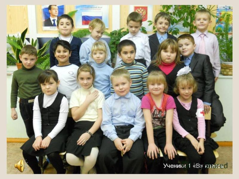 Ученики 1 «В» класса