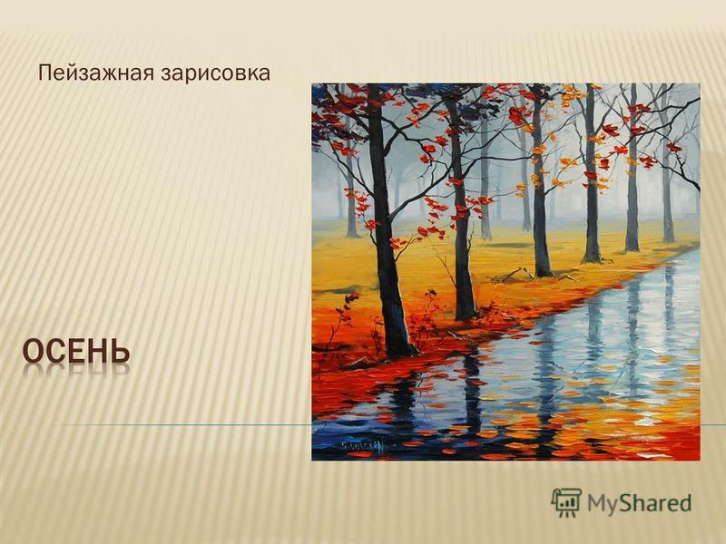 Пейзажная зарисовка