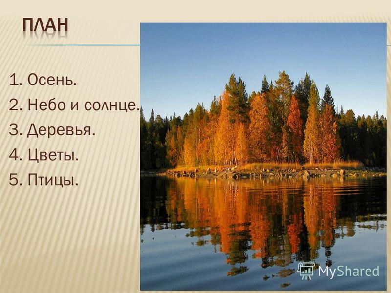 1. Осень. 2. Небо и солнце. 3. Деревья. 4. Цветы. 5. Птицы.