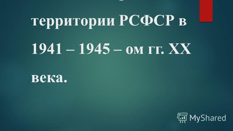 Оккупационная политика Германии на территории РСФСР в 1941 – 1945 – ом гг. XX века.