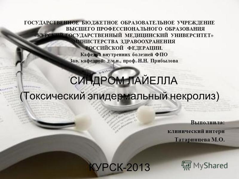 ГОСУДАРСТВЕННОЕ БЮДЖЕТНОЕ ОБРАЗОВАТЕЛЬНОЕ УЧРЕЖДЕНИЕ ВЫСШЕГО ПРОФЕССИОНАЛЬНОГО ОБРАЗОВАНИЯ «КУРСКИЙ ГОСУДАРСТВЕННЫЙ МЕДИЦИНСКИЙ УНИВЕРСИТЕТ» МИНИСТЕРСТВА ЗДРАВООХРАНЕНИЯ РОССИЙСКОЙ ФЕДЕРАЦИИ. Кафедра внутренних болезней ФПО Зав. кафедрой: д.м.н., про