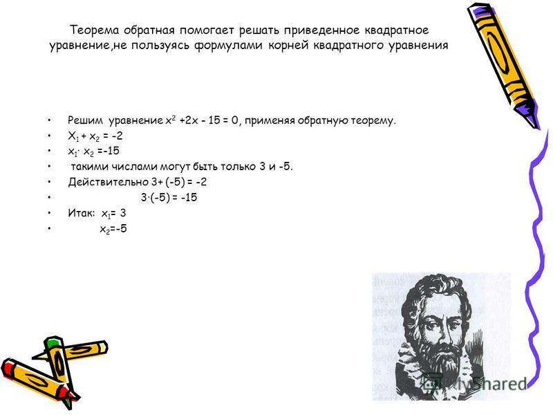 Теорема обратная к теореме Виета Если сумма двух чисел равна - p, а их произведение q, то эти числа являются корнями квадратного уравнения х 2 +px + q = 0. Пусть некоторые числа m и n таковы, что их сумма равна –p, а произведение равно q. Покажем, чт