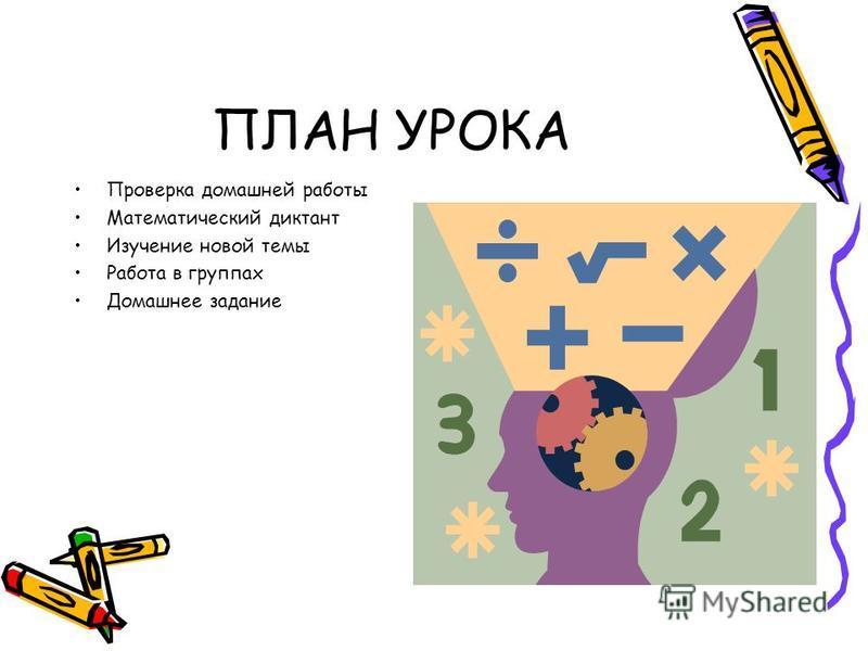 Теорема Виета Цель: Изучить теорему Виета. Обратную к ней теорему Научиться применять их При решении квадратных уравнений