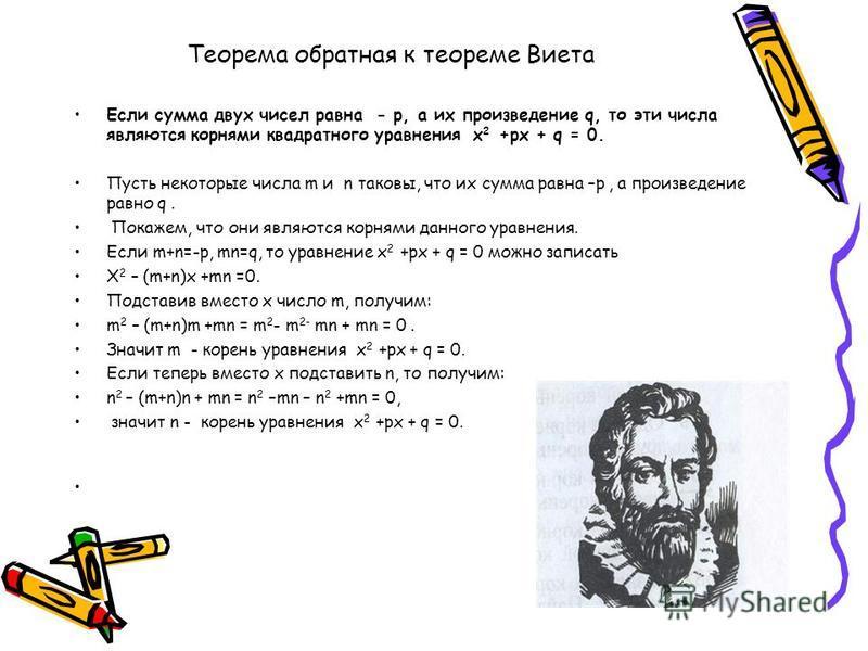 Применение теоремы Виета Найти сумму и произведение корней 147 Составьте квадратное уравнение по его корням: I. а) 3 и 5 б) - 6 и -3 А) х 2 – 8 х +15=0 б) х 2 + 9 х + 18=0 II а) -3 и -4 б) -1 и -2 а) х 2 +7 х + 12=0 б) х 2 + 3 х + 2=0 III а) 3 и -1 б