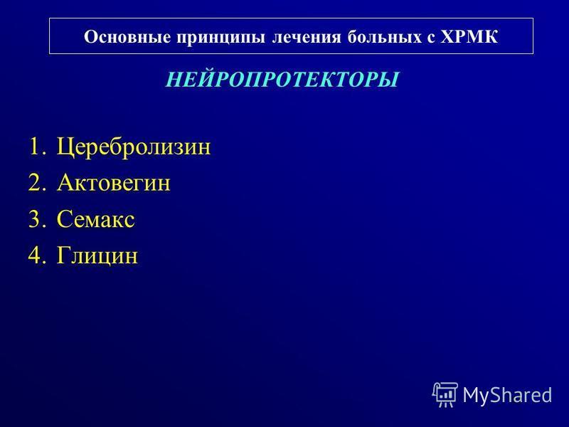 Основные принципы лечения больных с ХРМК НЕЙРОПРОТЕКТОРЫ 1. Церебролизин 2. Актовегин 3. Семакс 4. Глицин 42
