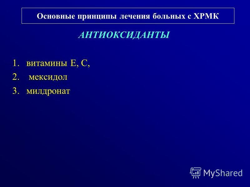 Основные принципы лечения больных с ХРМК АНТИОКСИДАНТЫ 1. витамины Е, С, 2. мексидол 3. милдронат 45