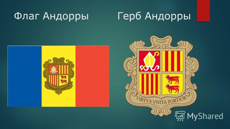Флаг Андорры Герб Андорры