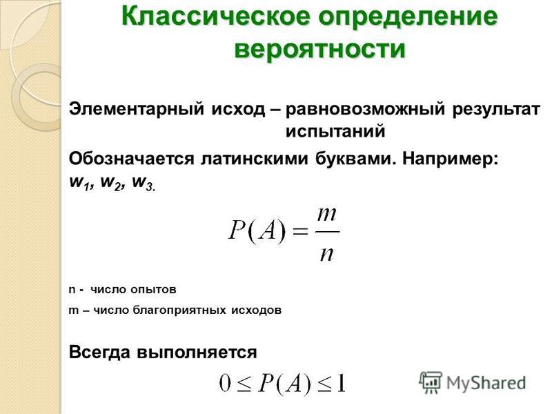 Классическое определение вероятности Элементарный исход – равновозможный результат испытаний Обозначается латинскими буквами. Например: w 1, w 2, w 3. Всегда выполняется n - число опытов m – число благоприятных исходов