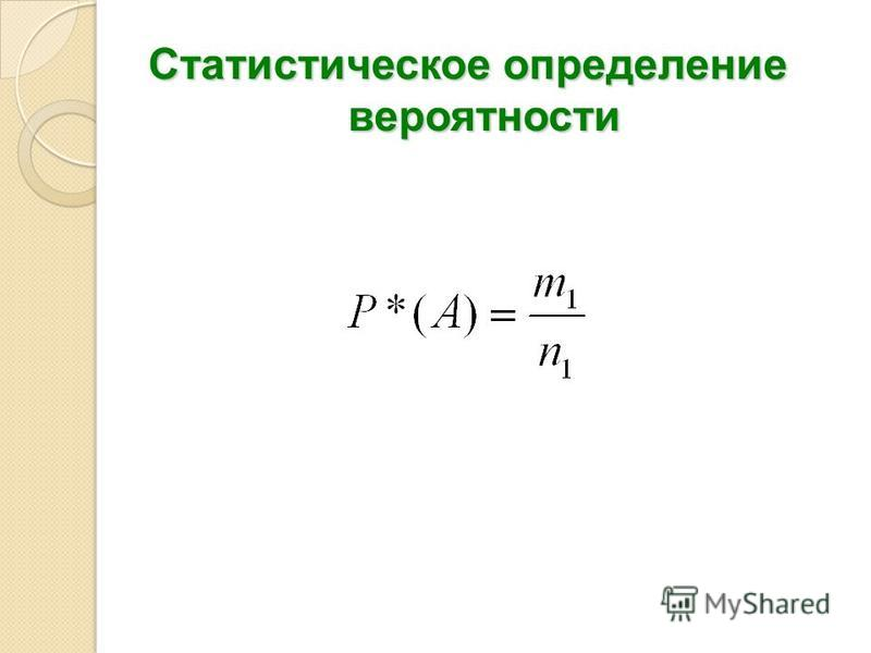 Статистическое определение вероятности