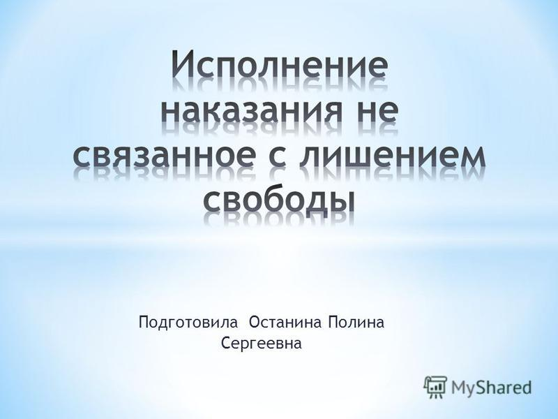 Подготовила Останина Полина Сергеевна
