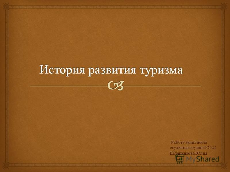 Работу выполнила студентка группы ГС -21 Шляпникова Юлия