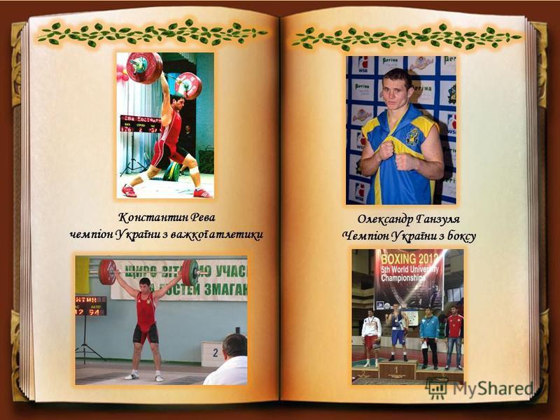 Константин Рева чемпіон України з важкої атлетики Олександр Ганзуля Чемпіон України з боксу