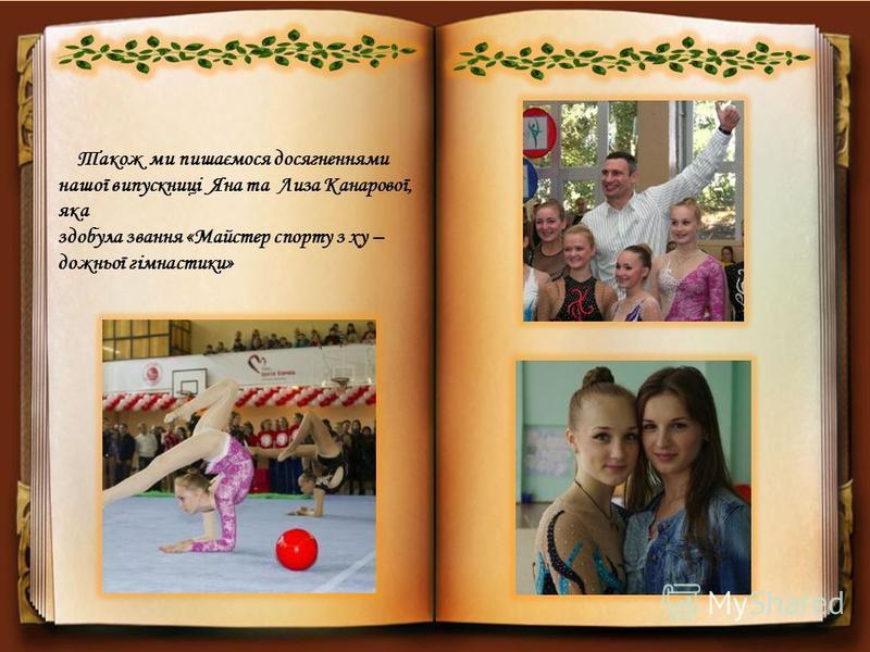 Також ми пишаємося досягненнями нашої випускниці Яна та Лиза Канарової, яка здобула звання «Майстер спорту з ху – дожньої гімнастики»
