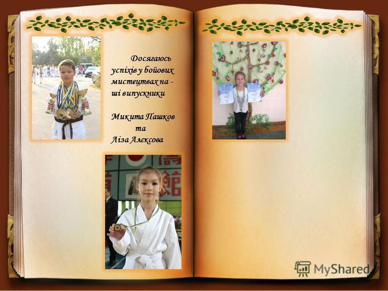 Досягаюсь успіхів у бойових мистецтвах на - ші випускники Микита Пашков та Ліза Алєксова