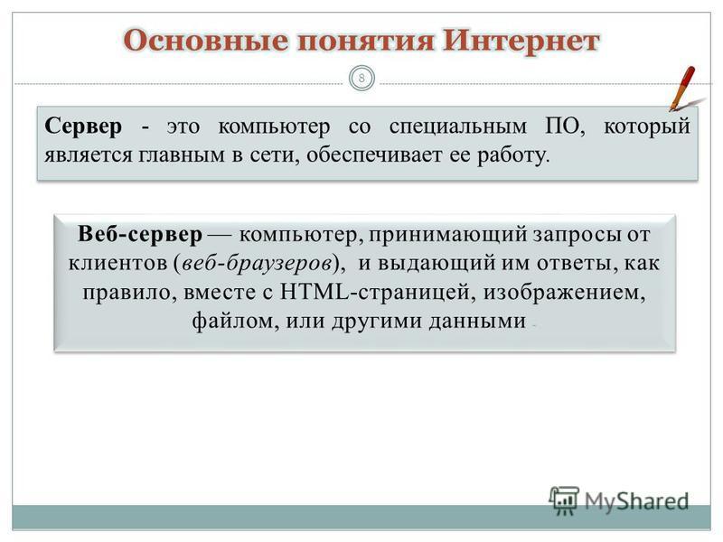 Сервер - это компьютер со специальным ПО, который является главным в сети, обеспечивает ее работу. 8 Веб-сервер компьютер, принимающий запросы от клиентов (веб-браузеров), и выдающий им ответы, как правило, вместе с HTML-страницей, изображением, файл