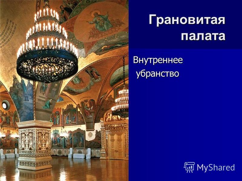 Грановитая палата Внутреннее убранство убранство