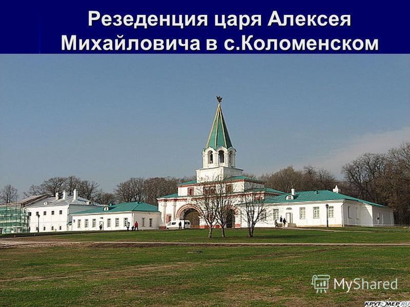 Резеденция царя Алексея Михайловича в с.Коломенском
