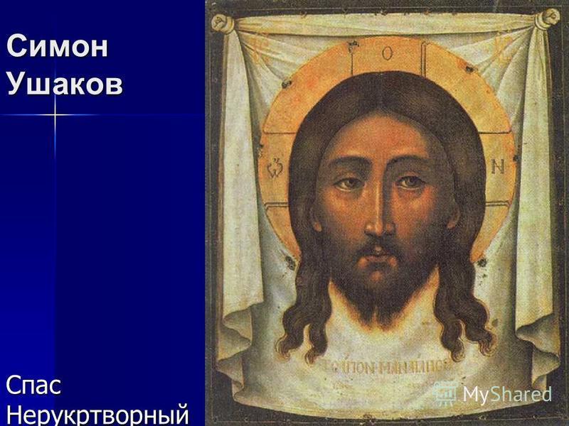 Симон Ушаков Спас Нерукртворный