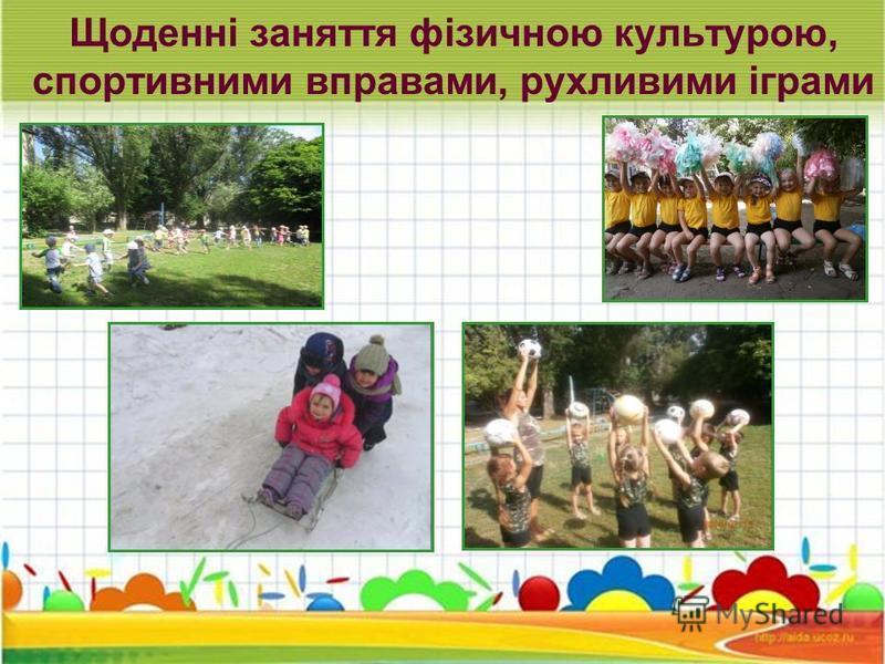 Щоденні заняття фізичною культурою, спортивними вправами, рухливими іграми