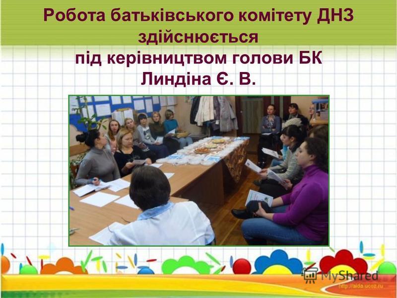 Робота батьківського комітету ДНЗ здійснюється під керівництвом голови БК Линдіна Є. В.