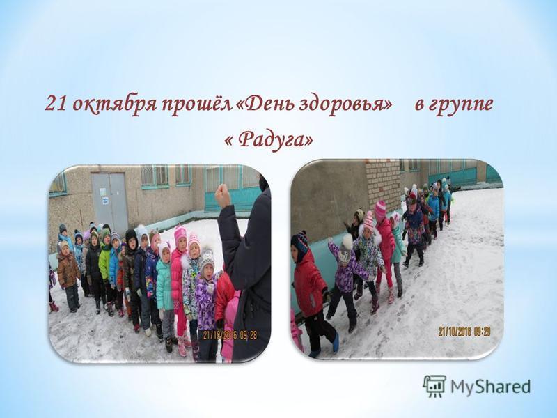 21 октября прошёл «День здоровья» в группе « Радуга»