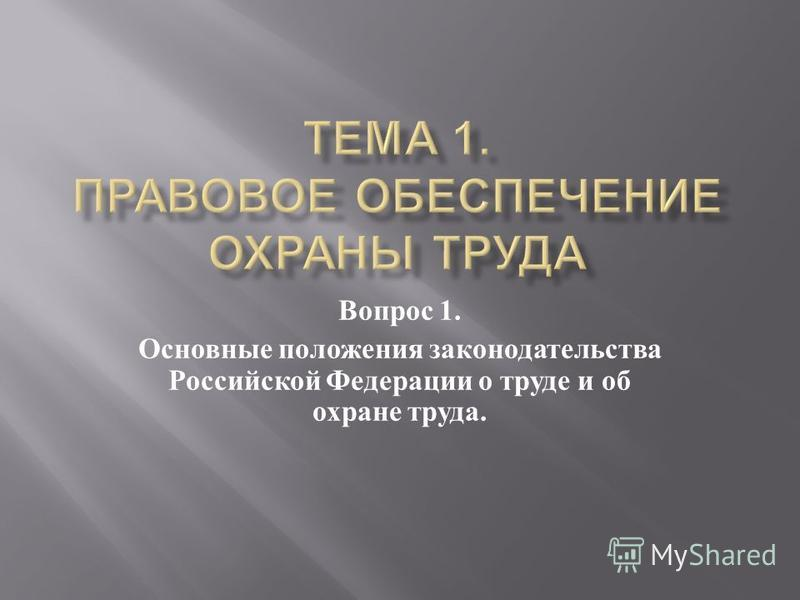 Вопрос 1. Основные положения законодательства Российской Федерации о труде и об охране труда.