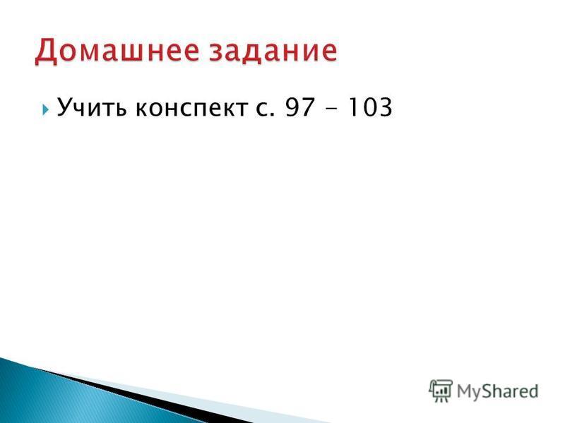 Учить конспект с. 97 - 103