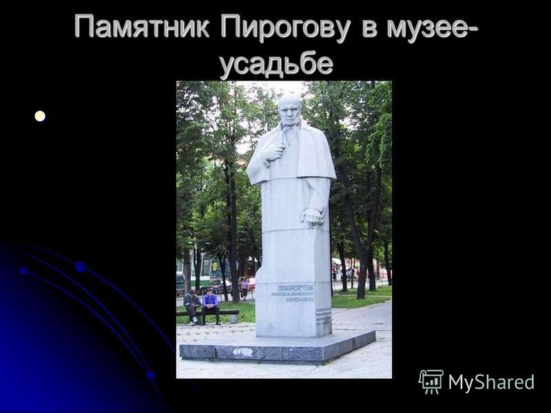 Памятник Пирогову в музее- усадьбе