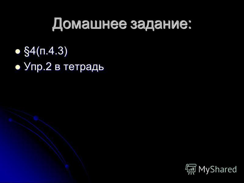 Домашнее задание: §4(п.4.3) §4(п.4.3) Упр.2 в тетрадь Упр.2 в тетрадь