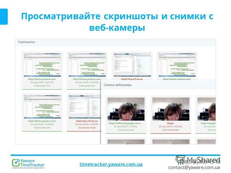 +38(044) 360-45-13 contact@yaware.com.ua timetracker.yaware.com.ua Просматривайте скриншоты и снимки с веб-камеры