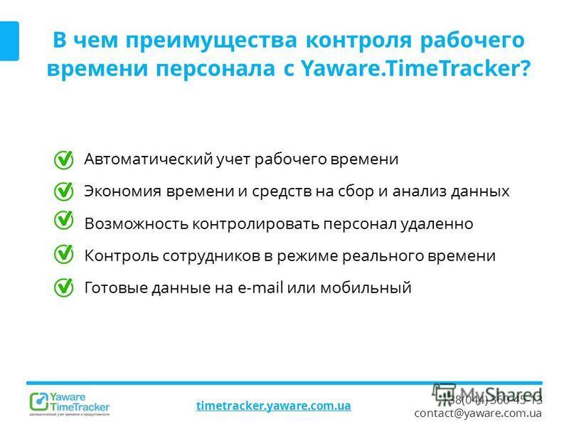 +38(044) 360-45-13 contact@yaware.com.ua timetracker.yaware.com.ua В чем преимущества контроля рабочего времени персонала с Yaware.TimeTracker? Автоматический учет рабочего времени Экономия времени и средств на сбор и анализ данных Возможность контро
