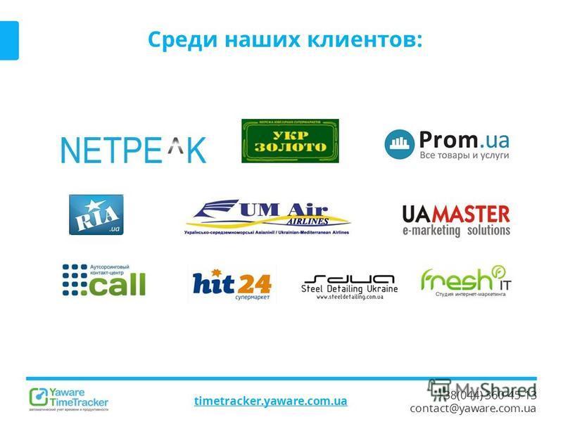 +38(044) 360-45-13 contact@yaware.com.ua timetracker.yaware.com.ua Среди наших клиентов:
